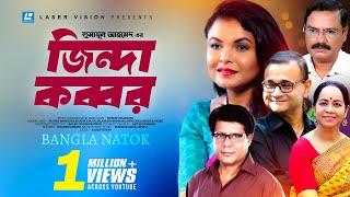 Jinda Kobbor  | Bangla Natok | Humayun Ahmed | Shawon | Challenger | Dr.Ejajul Islam