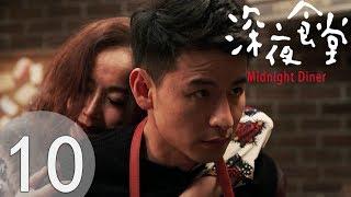 深夜食堂 中国版 第10話