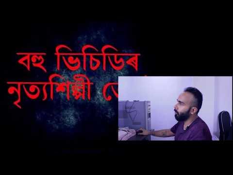 Sex, Porn, MMS, Scandal in Assamese NEWS | AWNTT Ep3 Part 2 thumbnail