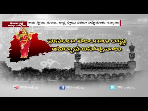 Telangana Govt plans Grand State Formation Day Celebrations - 99tv