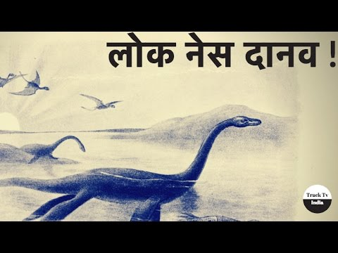 loch ness monster documentary in hindi |  Mysteries of the world in hindi #3
