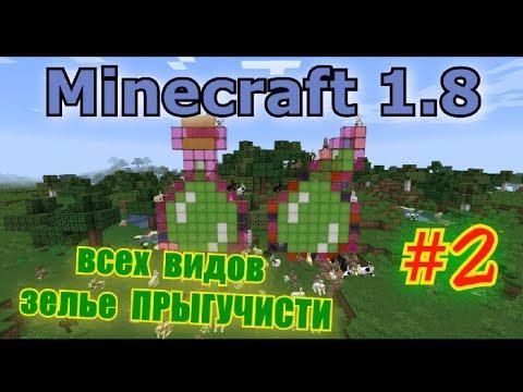 #2 КАК СДЕЛАТЬ ЗЕЛЬЕ (ПРЫГУЧЕСТИ) ВСЕ ВИДЫ Minecraft 1.8+