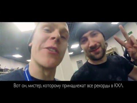 Амур на Матче Звёзд КХЛ 2016