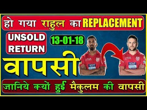 राहुल के RELACEMENT में हुई मैकुलम की वापसी | MCCULLUM BACK IN IPL 2019 | IPLVIDEOS | CRICKET