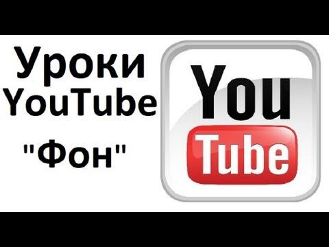 Простое оформление фона на канале youtube на сайте doc-lab.ru