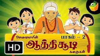 Aathichudi Kadaigal Vol 2 HD Compilation of CartoonAnimated Stories For Kids