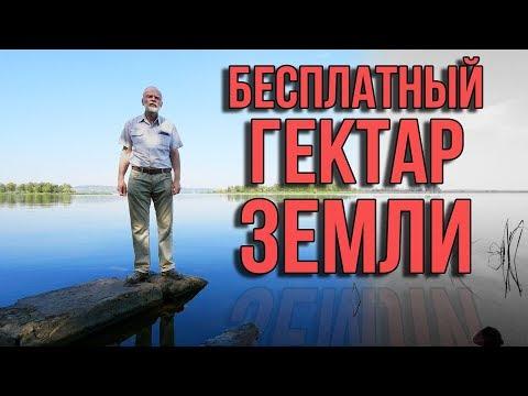 Почему русский человек должен платить за русскую землю? РОССИЯ-мой дом. ОДНОЭТАЖНАЯ!