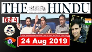 The Hindu Newspaper Analysis and Editorial Discussion 24 August 2019, Daily Current Affairs in Hindi