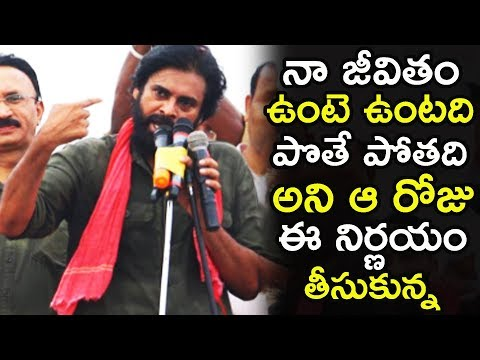 Pawan kalyan Emotional Words About The People Of Andhra pradesh | Janasena party | TETV