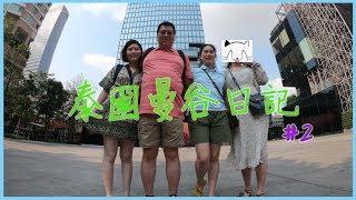 2019曼谷自由行#2 (內有高空景觀實錄) 除夕夜/centralworld/海南雞飯/Baiyoke Sky Hotel/景觀餐廳/四面佛