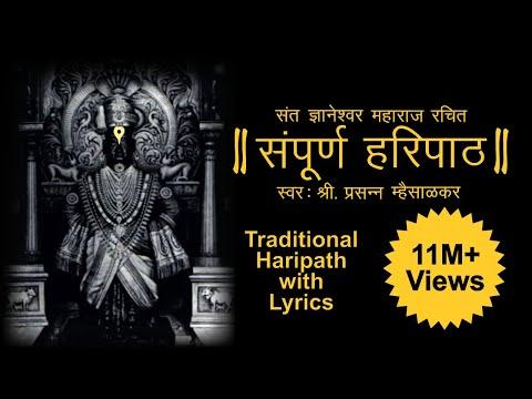 Haripath (संपूर्ण हरीपाठ) with Lyrics