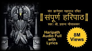 Haripath | संपूर्ण हरिपाठ | Full Haripath with Lyrics | Sampoorna Haripath | Haripath Bhajan Full