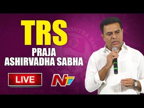 KTR at Nallamala Garjana LIVE | TRS Praja Ashirvadha Sabha In Achampet LIVE | NTV