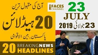 Today Trending Urdu news | 23-July-2019 | Breaking news | Top 20 news | Headlines news | iFaces