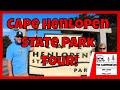 CAPE HENLOPEN STATE PARK TOUR  LEWES DELAWARE  🚵🏊🎣🏕