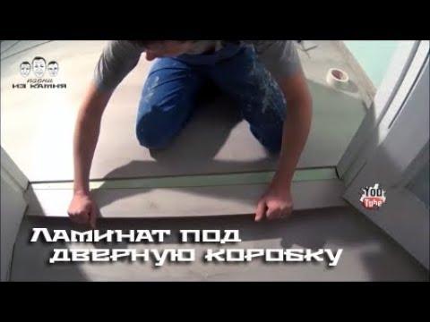 Как положить ламинат под дверную коробку