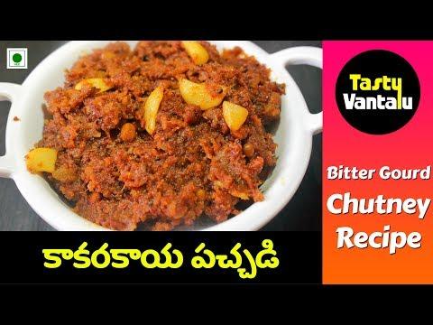 Kakarakaya pachadi In Telugu   Bittergourd chutney recipe by Tasty Vantalu