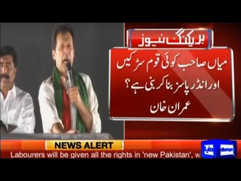 Imran Khan Lahore Chairing Cross Jalsa Speech - 1st May 2016