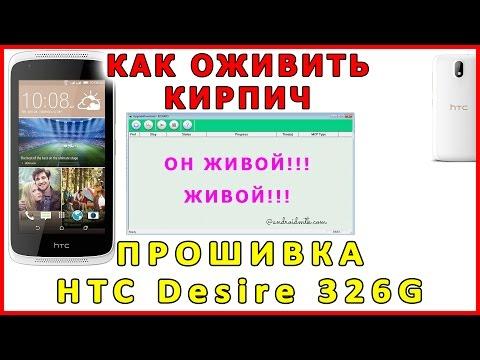 Как самому прошить телефон htc desire hd