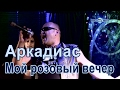 АРКАДИАС Мой розовый вечер DISCO TV PARTY mp3