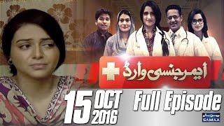 Nurse Nikli Bacha Chor   Emergency Ward   SAMAA TV    14 Oct 2016