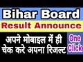 How to check Bihar Board Exam Result in Mobile 2018    BSEB