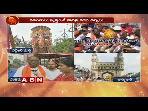 Ganesh Idols Shobha Yatra from MG Market Center |  | ABN Telugu