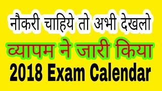 म.प्र. व्यापम परीक्षा कैलेंडर 2018 // mp vyapam exam calendar 2018// mp vyapam vacancies 2018