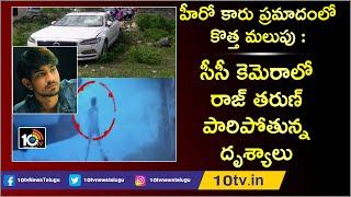 సీసీ కెమెరాలో రాజ్ తరుణ్ పారిపోతున్న దృశ్యాలు   Hero RajTarun Escaped From Road Mishap  News