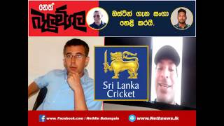 Balumgala 2017 07 14 Cricket