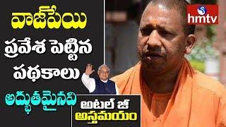 UP CM Yogi Adityanath Pays Tribute to Atal Bihari Vajpayee  | hmtv
