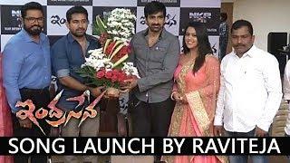 Indrasena Song Launch by Ravi Teja | | Vijay Antony | Radikaa Sarathkumar | Fatima Vijay Antony