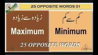 25 Opposite Words English 01 | Opposite Words | English Antonyms With Urdu Meanings |