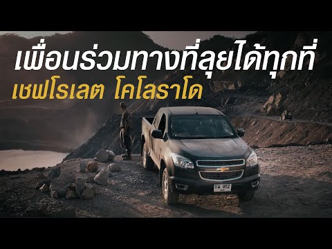 "Chevrolet Colorado: ""One with you"" TVC 2014"