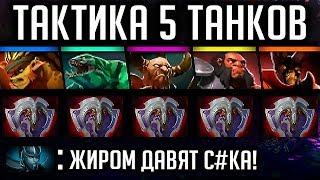 ПОПРОБУЙ УБЕЙ 5 ТАНКОВ С ВАНГВАРДАМИ | DOTA 2
