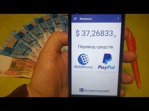 """КАК ЗАРАБОТАТЬ БЕСПЛАТНО ДЕНЬГИ на ПРИЛОЖЕНИИ """"ГЛОБУС МОБАЙЛ"""" Mobile Globe to Make Money 8"""