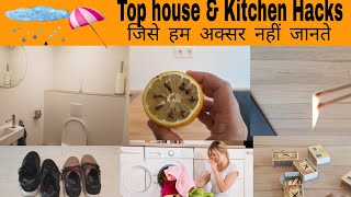 बारिश में रोज काम आने वाले बेहतरीन Home & kitchen monsson tips/ useful monsoon Tips and Tricks