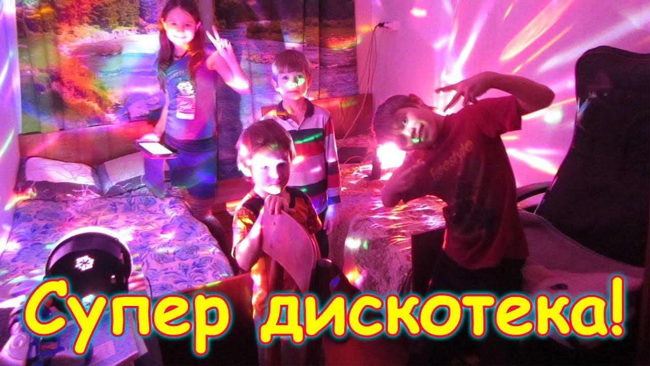 Красочная дискотека в доме. (03.19г.) Семья Бровченко.