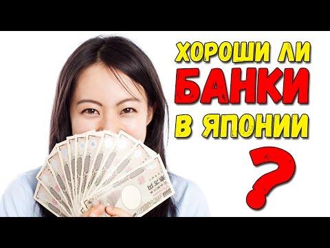 Банки в России и Японии. Где лучше?