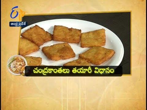Chandra Kanthalu | Vantalasandadi | Sakhi | 1st September 2018 | ETV Andhra Pradesh