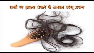 बालों का गिरना रोकने के घरेलू उपचार, Balo Ka Girna Rokne Ke Asan Gharelu Upay aur Tips