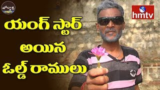 Village Ramulu Became Youngster | Village Ramulu Comedy | Jordar News  | hmtv