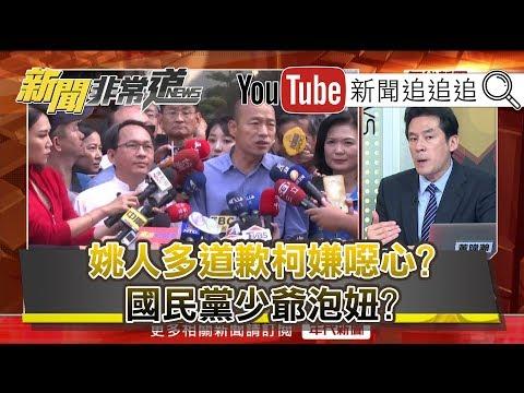 台灣-新聞非常道-20181212 姚人多道歉柯嫌噁心?國民黨少爺泡妞?