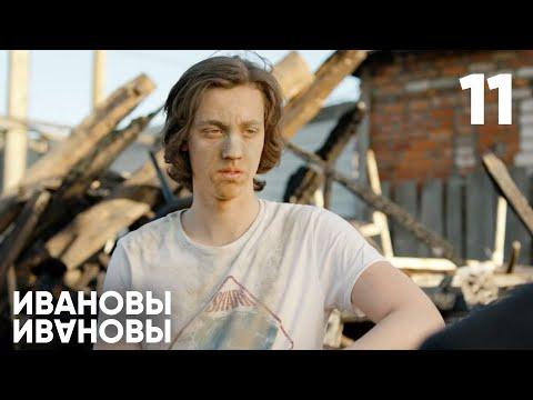 Ивановы - Ивановы | Сезон 1 | Серия 11