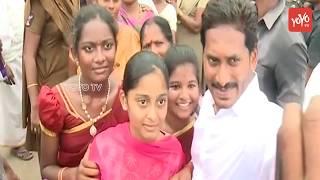 YS Jagan Mohan Reddy Praja Sankalpa Yatra at Tuni in Kotanaduru | East Godavari