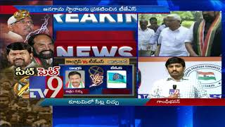 Poll Telangana : Political heat in Telangana ahead of Assembly elections || 14-11- 2018