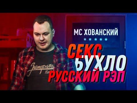 МС ХОВАНСКИЙ - Секс, Бухло, Русский Рэп