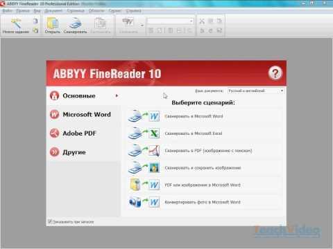 ABBYY® FineReader® 10.0