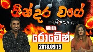 Gindara Wage  | Romesh Sugathapala | 2018 - 09 - 19