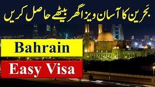 Easy Bahrain eVisa.